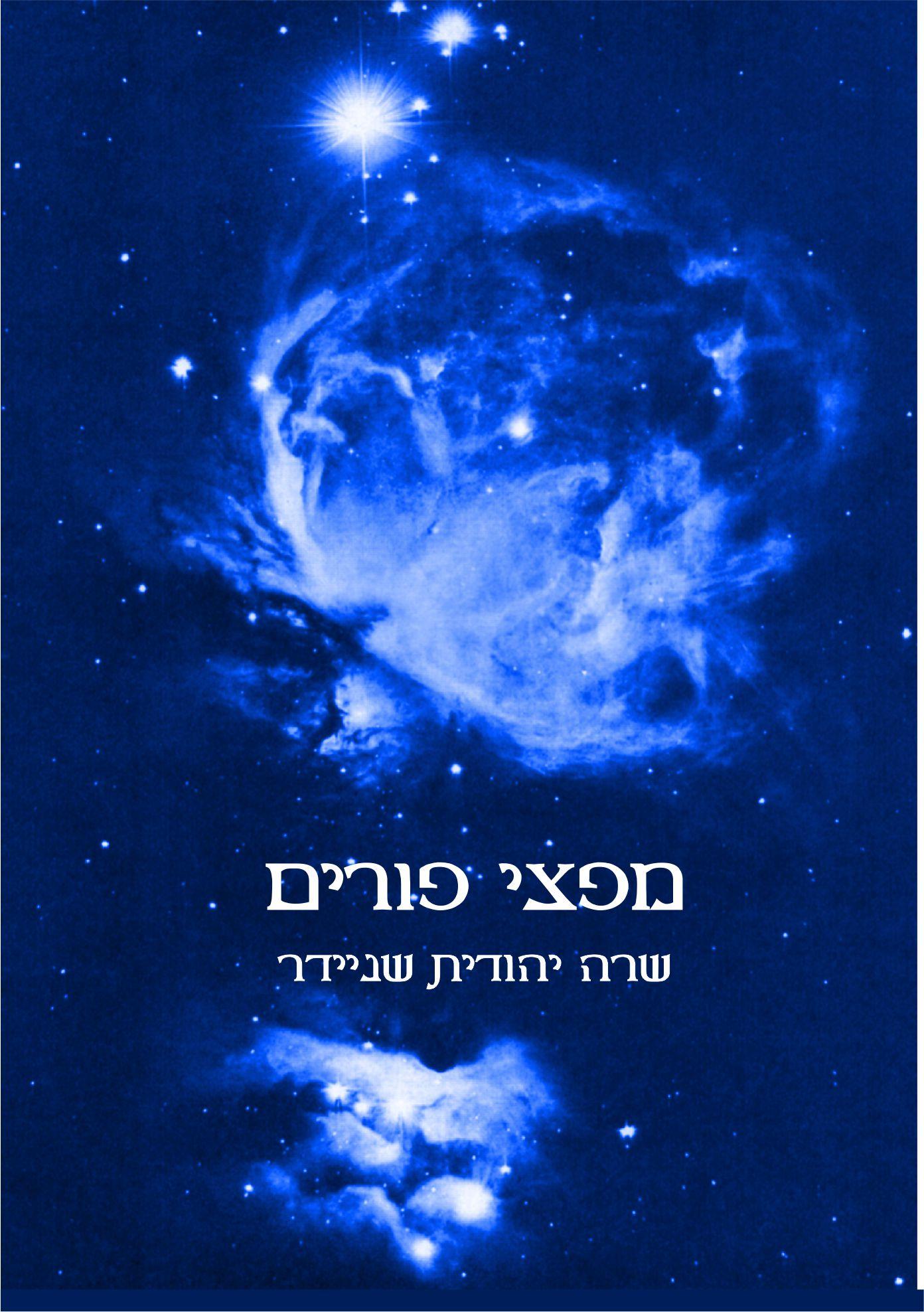 ספרים בעברית לקניה
