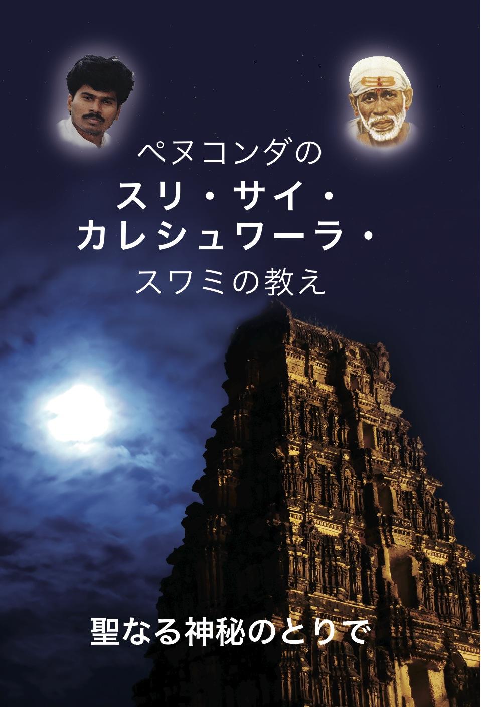 ババの幼少時代について詳しくは、 「ペヌコンダのスリ・サイ・カレシュワーラ・スワミの教え 聖なる神秘のとりで」に掲載されています。