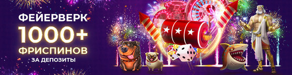 Freespin Fireworks