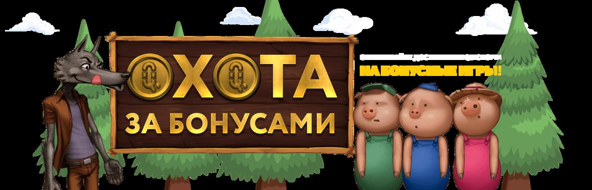 201907-bonushunt-ru.png