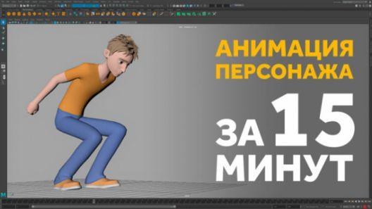 3D Анимация персонажа за 15 минут! Легко! (урок для начинающих)