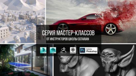 Серия МАСТЕР-КЛАССОВ от школы CGTarian