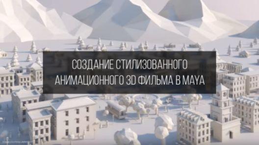 Создание стилизованного анимационного 3D фильма в MAYA
