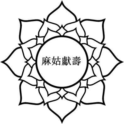 Mantra Lotus>