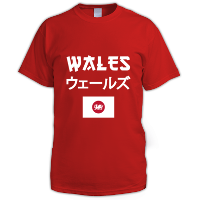 Wales Rugby World Cup Japan 2019 - Men's T-Shirts