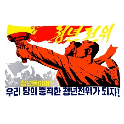 North Korean Propaganda 3>