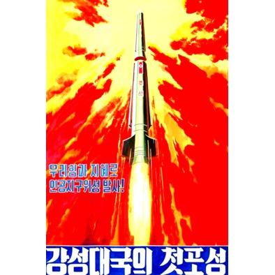 North Korean Propaganda 5>