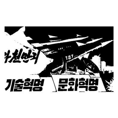 North Korean Propaganda 7>