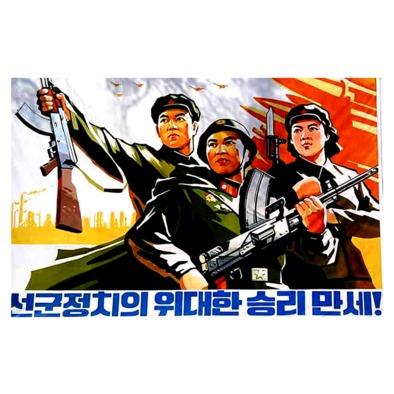 North Korean Propaganda 9>