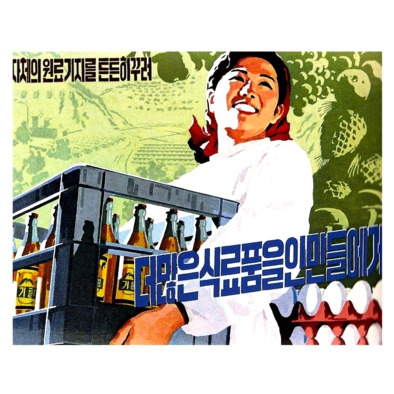 North Korean Propaganda 13>