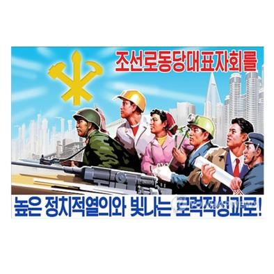 North Korean Propaganda 14>