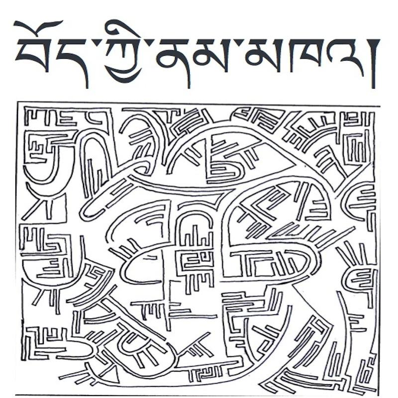 TibetanSKY