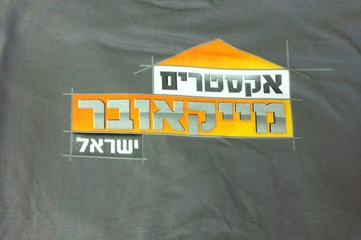 חולצות מיתוג עבור אקסטרים מייקאובר ישראל