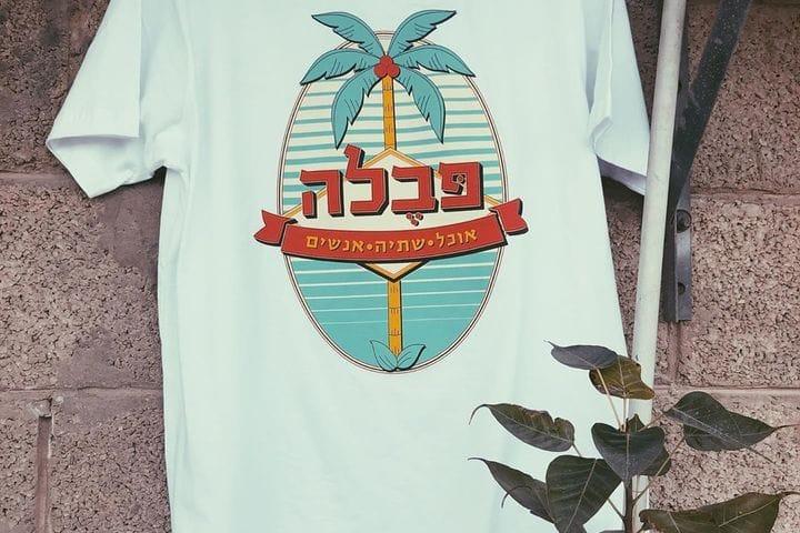 חולצות מודפסות למסעדכת פבלה