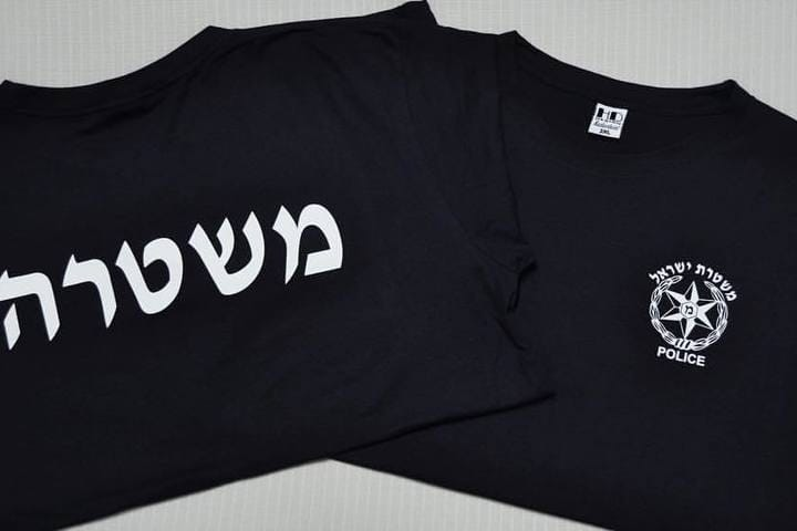 חולצות למשטרת ישראל