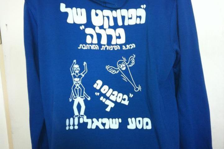 קפוצון מודפס למסע ישראלי