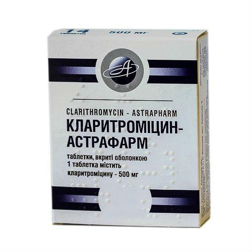 Кларитромицин-Астрафарм 500 мг №7 таблетки
