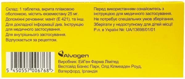Экземарин 25 мг №30 таблетки