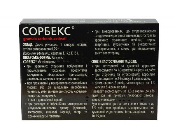 Сорбекс 0.25 г N20 капсулы