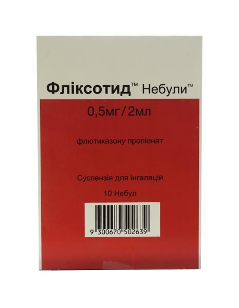 Фликсотид Небулы 0.5 мг/2 мл 2 мл N10 суспензия