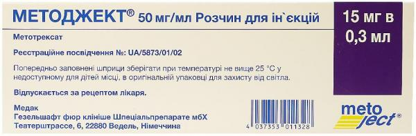 Методжект 50 мг/мл 15 мг 0.3 мл раствор