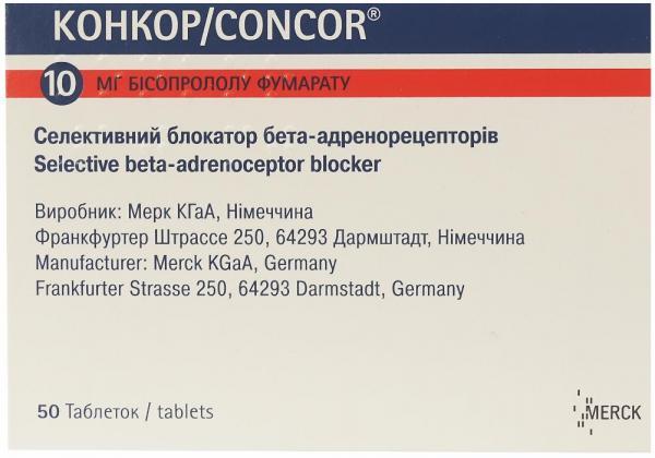 Конкор 10 мг №50 таблетки