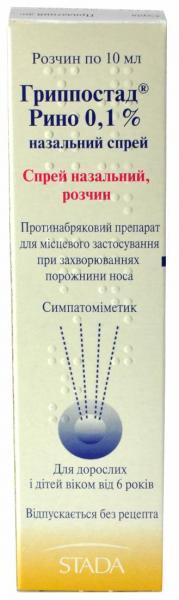 Гриппостад Рино 10 мл спрей