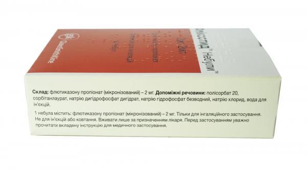 Фликсотид Небулы  2 мг 2 мл №10 суспензия