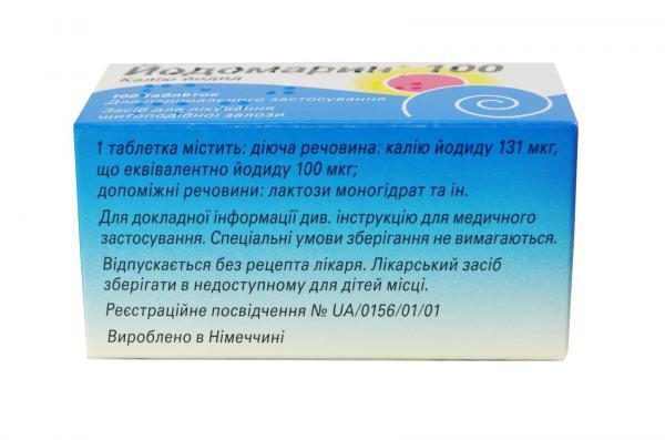 Йодомарин 100 мг №100 таблетки