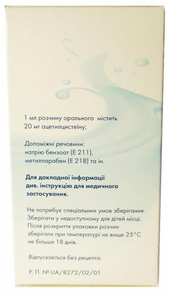 АЦЦ 20мг/1мл 100 мл №1 раствор пероральный