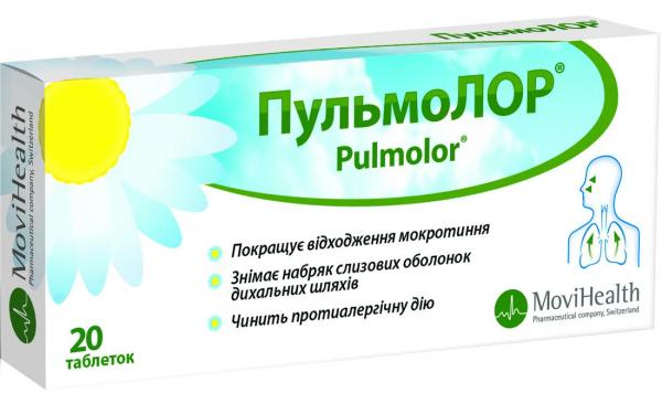 Пульмолор №20 таблетки