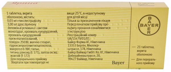 Ярина №21 таблетки