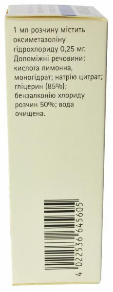 Називин 0.025% 10 мл капли