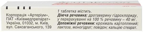 Дротаверин-КМП 40 мг №10 таблетки