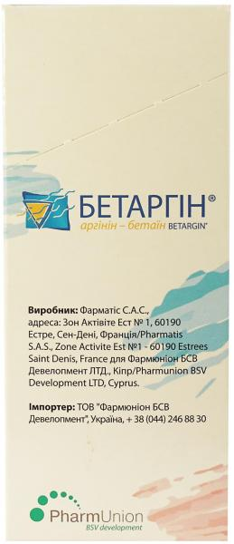 Бетаргин 10 мл N20 раствор - Фарматіс С.А.С., Франція