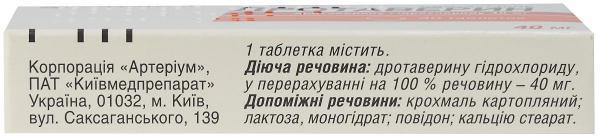 Дротаверин-КМП 40 мг №30 таблетки