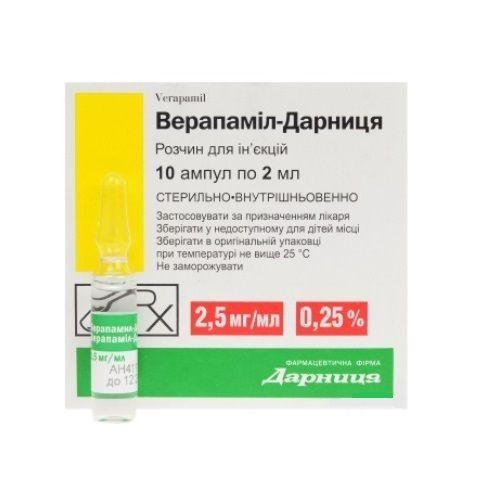Верапамила гидрохлорид-Дарница 0.25% 2 мл №10 ампулы