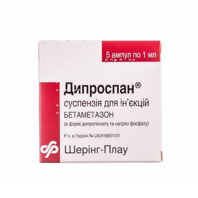Дипроспан 1 мл N5 суспензия для инъекций ампулы Акция