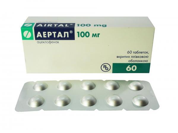 Аэртал 100 мг №60 таблетки
