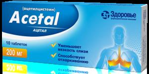 Ацетал 200 мг №10х2 таблетки