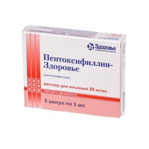 Пентоксифиллин 2% 5 мл №5 раствор