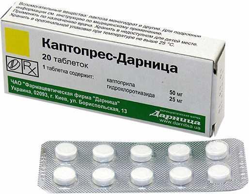 Каптопрес-Дарница №20 таблетки