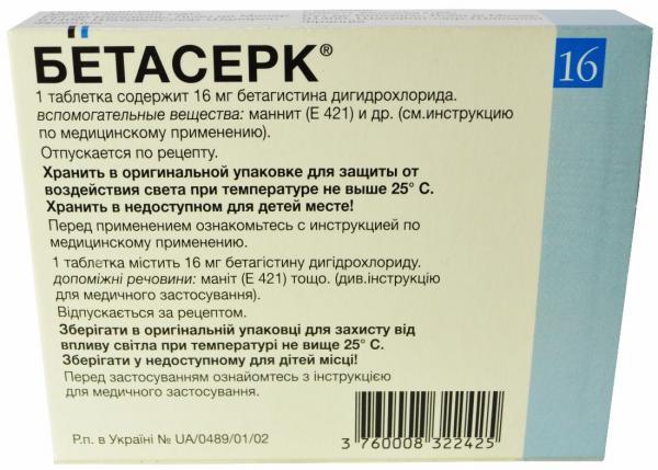 Бетасерк 16 мг №30 таблетки - Аббот Хелскеа САС.,Франція