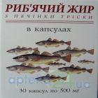 Рыбий жир из печени трески 0.5г №30 капсулы