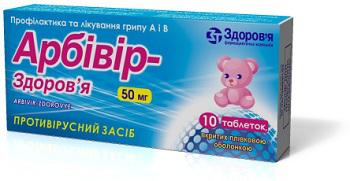 Арбивир 50 мг №10 таблетки
