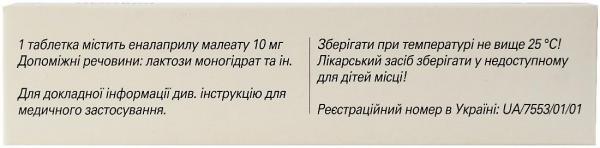 Берлиприл 10 мг №30 таблетки