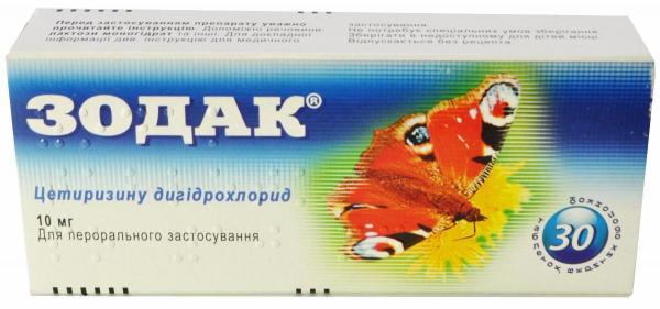 Зодак 10 мг №30 таблетки