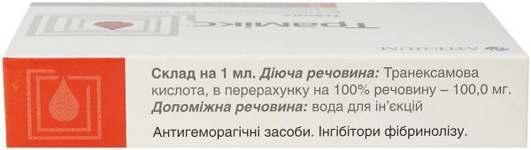 Трамикс 100 мг/мл 5 мл №5 раствор для инъекций