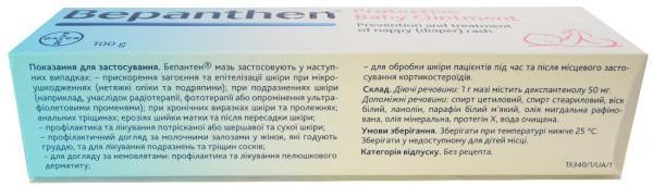 Бепантен 5% 100 г мазь (декспантенол)