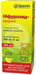 Нифурозид-З 200 мг/5 мл 100 мл суспензия